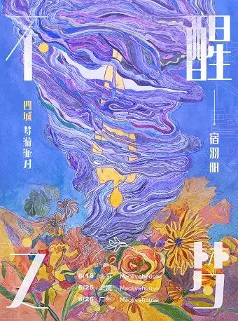 【北京】不醒之梦(Fall in Aether)宿羽阳2021四城梦游派对