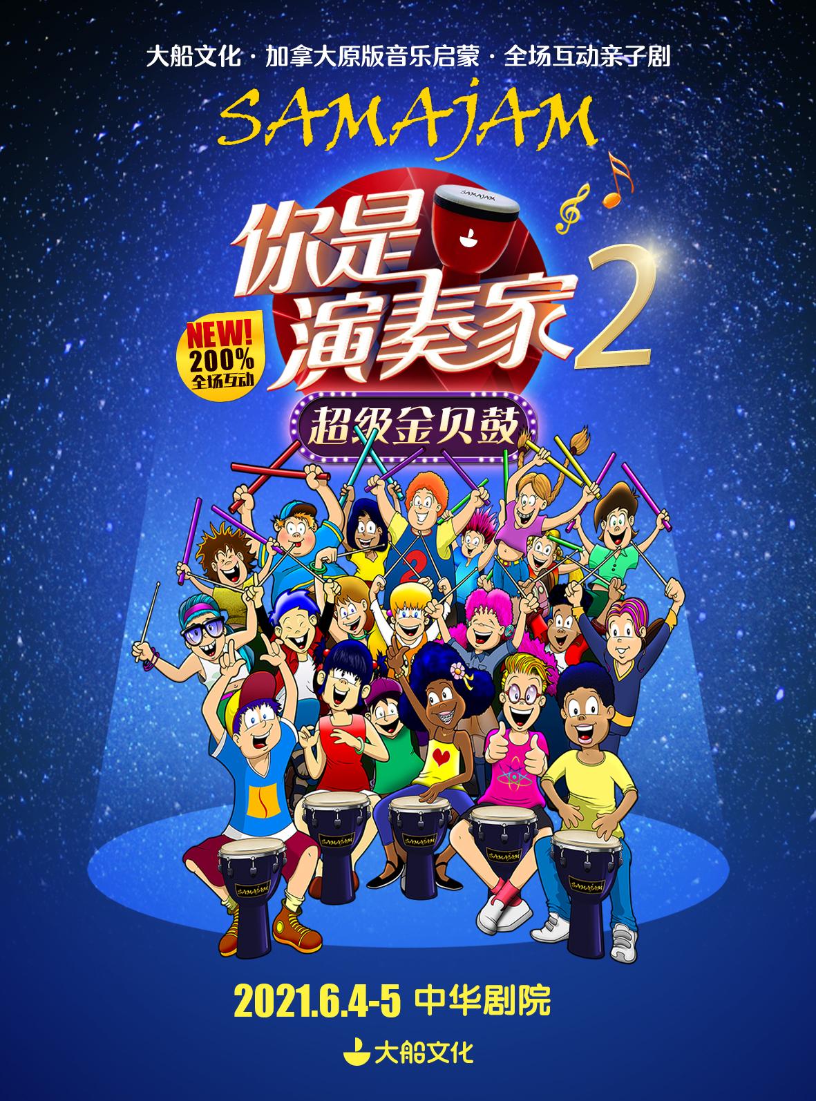 【天津】 大船文化·加拿大原版音乐启蒙·全场互动亲子剧 《你是演奏家2·超级金贝鼓》