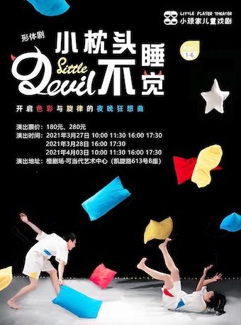 【上海】小顽家 • 创意形体剧《小枕头不睡觉》