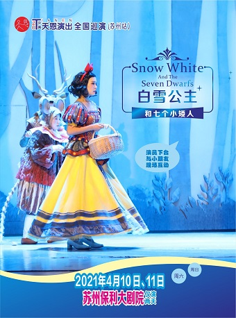 【苏州】天恩演出·大型人偶童话剧《白雪公主和七个小矮人》