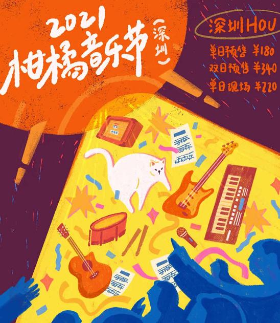 深圳柑橘音乐节