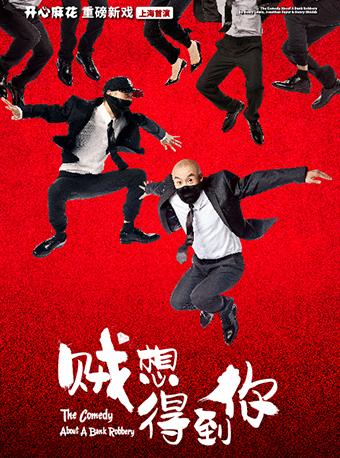 开心麻花重磅新戏《贼想得到你》上海站