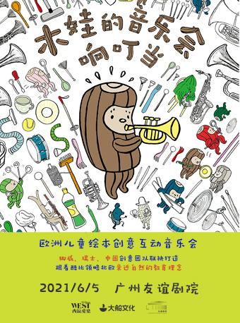 儿童音乐会《木娃的音乐会响叮当》广州站