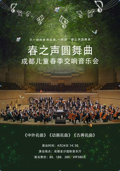 春之声圆舞曲-2021成都儿童春季交响音乐会