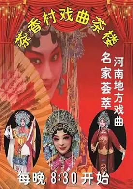 郑州河南地方戏演唱会