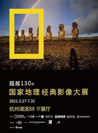 杭州国家地理经典影像大展