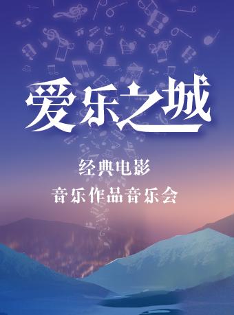 爱乐之城武汉音乐会