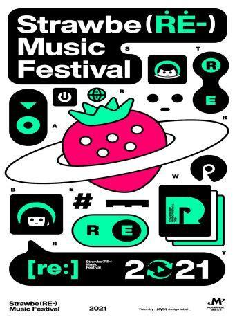 2021海南草莓音樂節