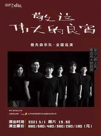 鹿先森乐队宁波演唱会