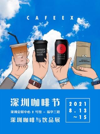 【深圳站】2021 CAFEEX 深圳咖啡节&深圳咖啡与饮品展
