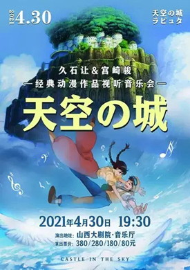 【太原】天空之城—久石让&宫崎骏经典动漫音乐会