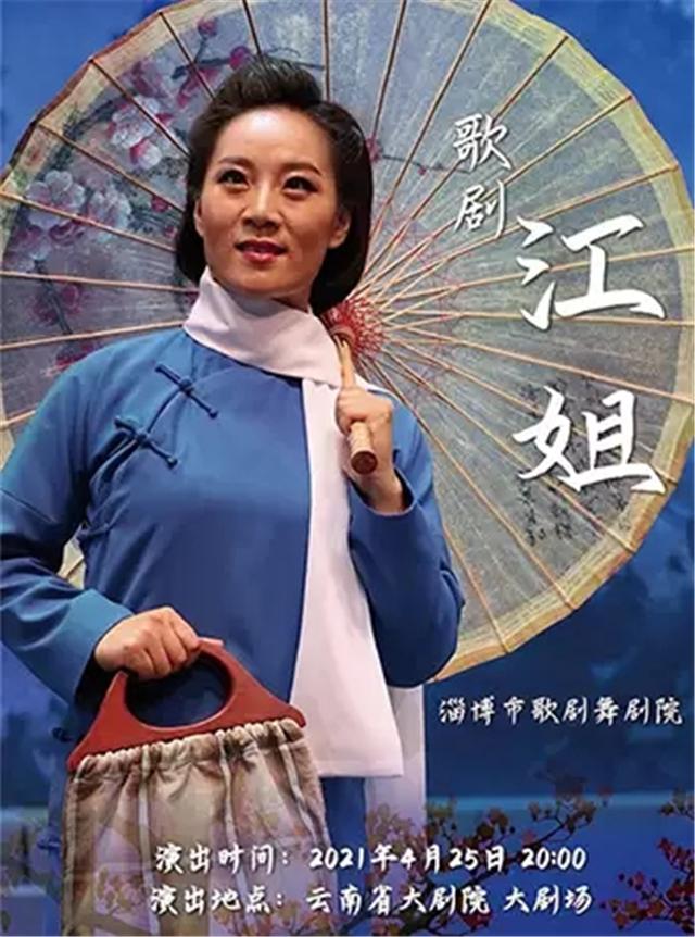 歌剧《江姐》昆明站