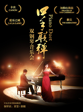 成都四手联弹双钢琴音乐会