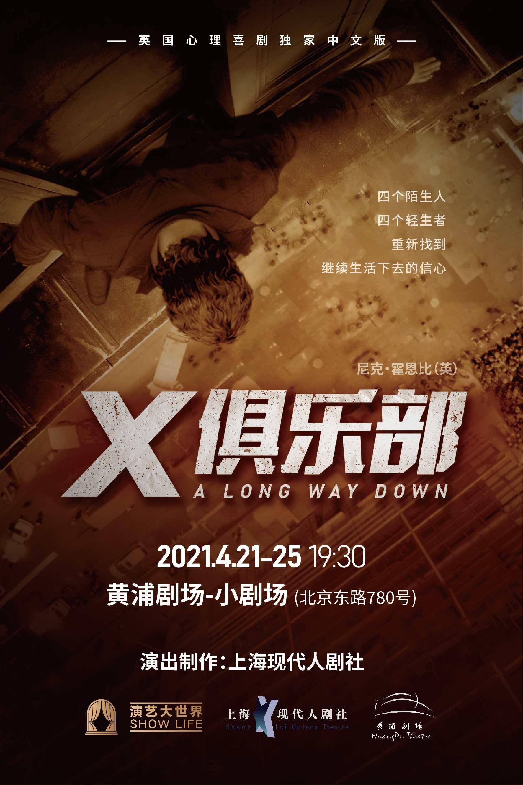 名剧《X俱乐部》上海站