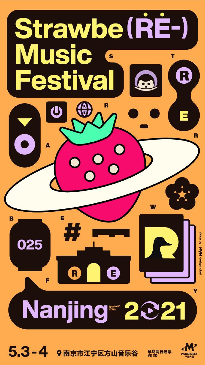 南京草莓音乐节