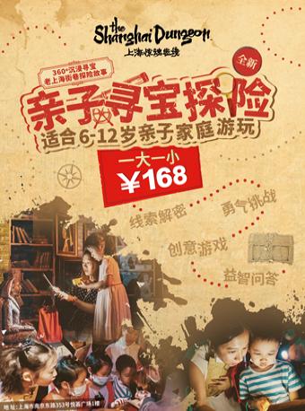 上海亲子寻宝探险
