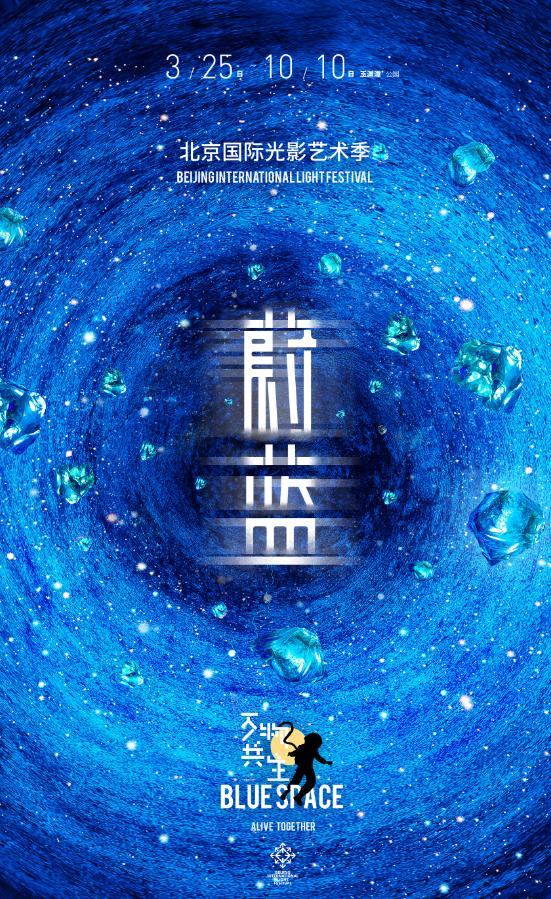 """【北京】""""万物共生-蔚蓝""""户外光影艺术沉浸式体验展"""