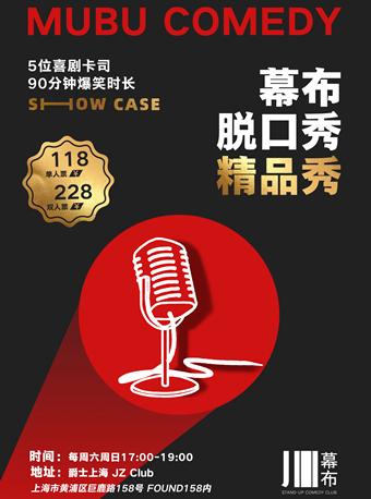 上海幕布周末脱口秀