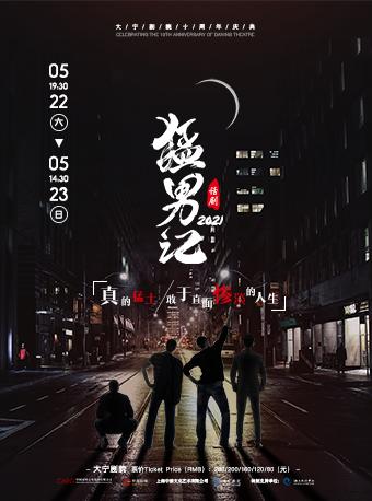 喜剧《猛男记》上海站