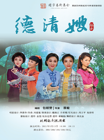 国粹戏曲传承系列《德清嫂》上海站