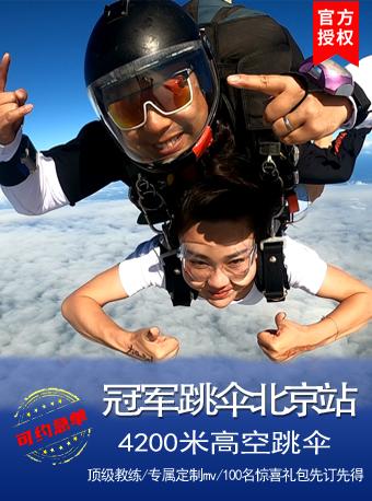 【张家口】北京冠军跳伞