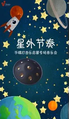 上海《星外节奏》打击乐音乐会