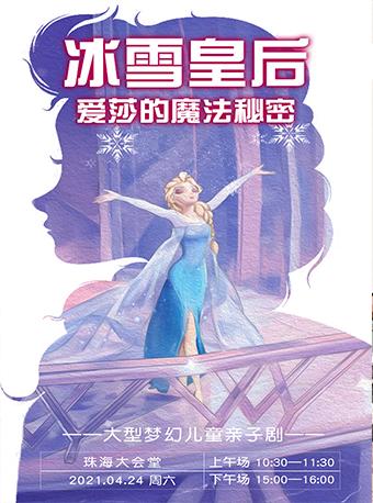 童话剧《冰雪皇后·爱莎的魔法秘密》珠海站