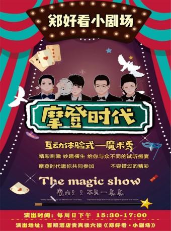 郑州魔术秀《摩登时代》