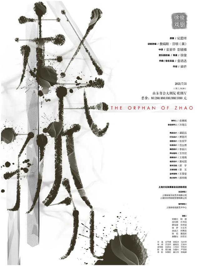 音乐剧《赵氏孤儿》济南站