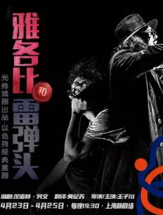 话剧《雅各比和雷弹头》上海站