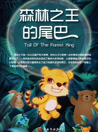 儿童剧《森林之王的尾巴》重庆站