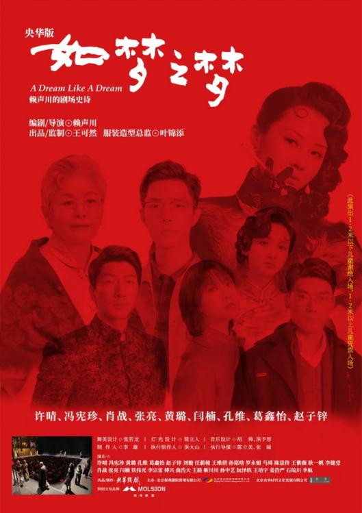 话剧《如梦之梦》深圳站
