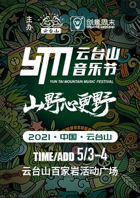 云台山音乐节2021