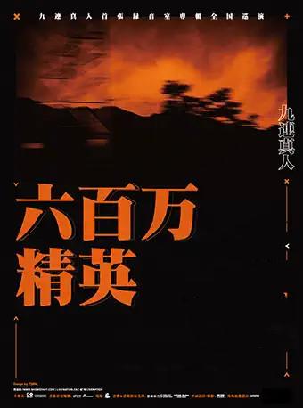 九连真人广州演唱会