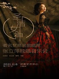 张立萍独唱音乐会郑州站