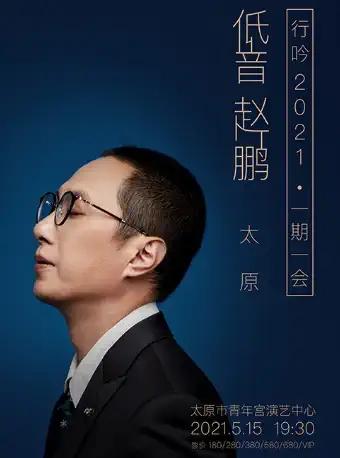 赵鹏太原演唱会
