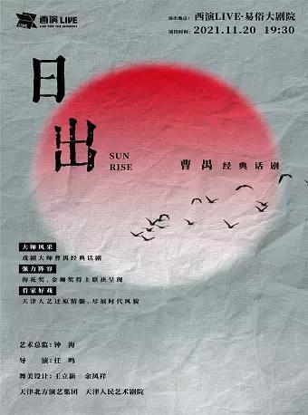 【西安】 曹禺经典话剧《日出》