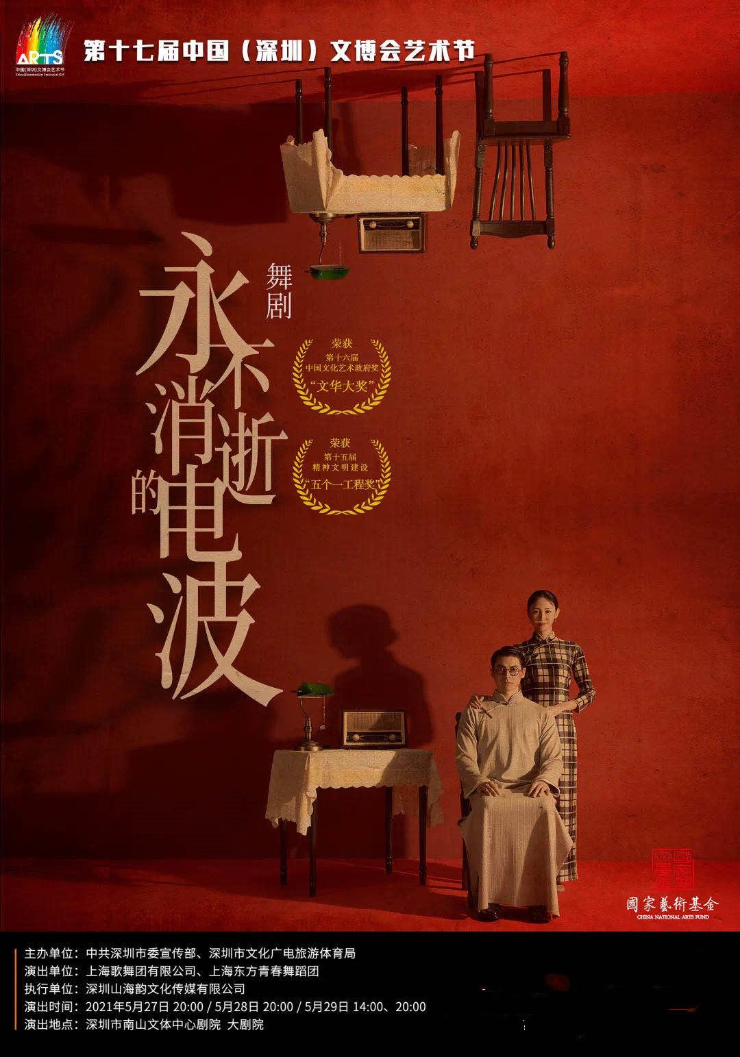 深圳舞剧《永不消逝的电波》