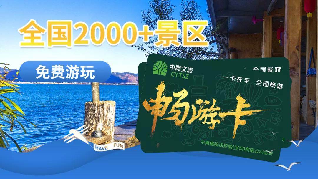 中青文旅暢游卡