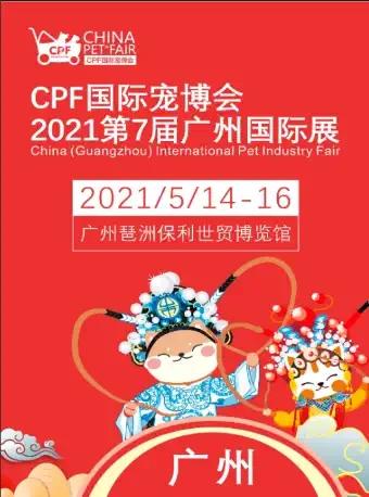广州CPF国际宠博会