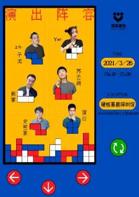 硬核喜剧精品秀+开馆派对 深圳站