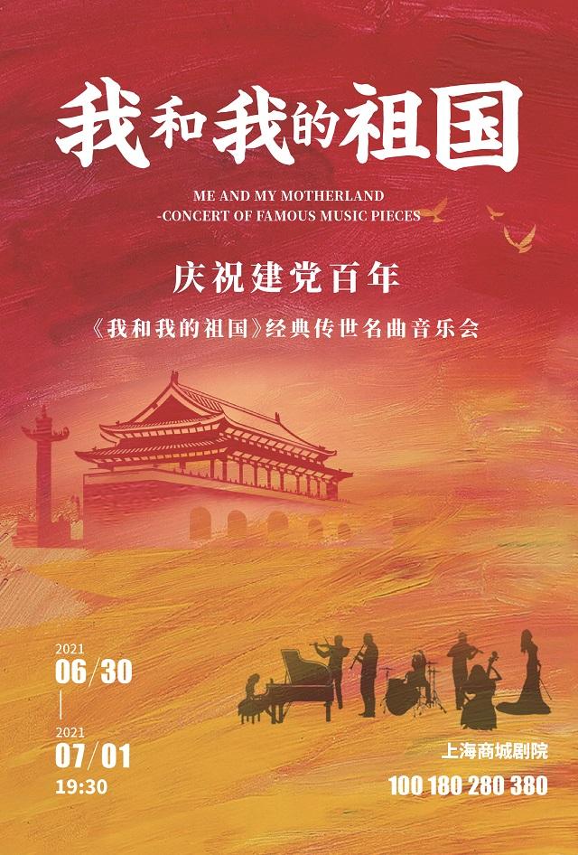 《我和我的祖国》经典传世名曲音乐会上海站