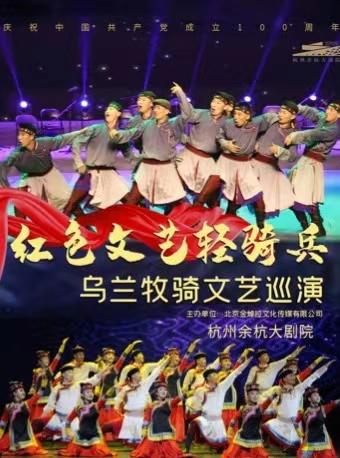 """【杭州】""""红色文艺轻骑兵""""——乌兰牧骑文艺巡演"""