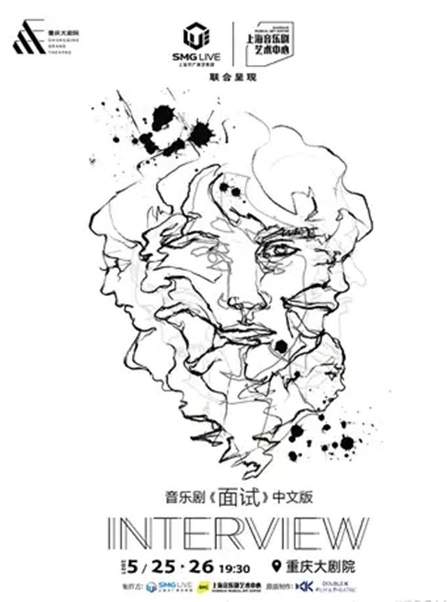 音乐剧《面试》重庆站