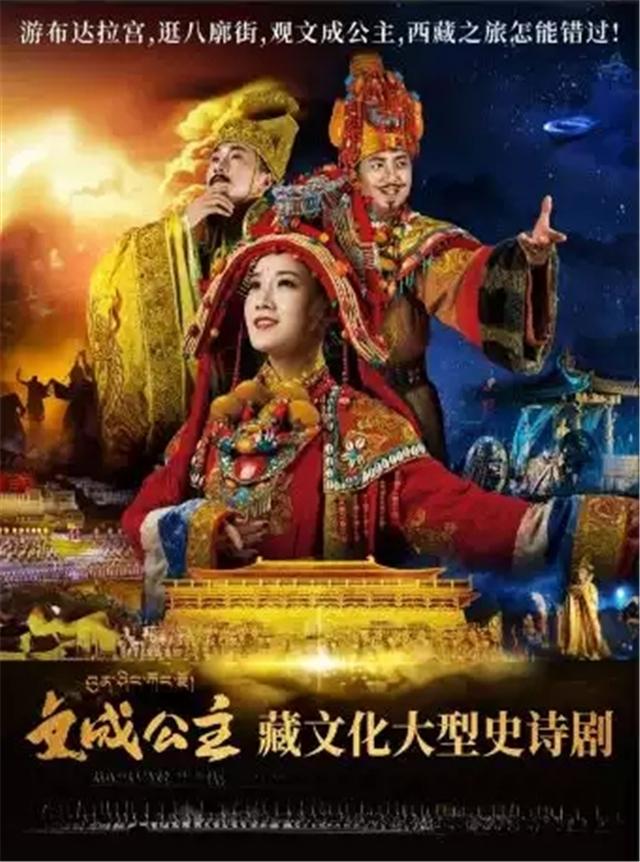 【拉萨】《文成公主》 -藏文化大型史诗剧