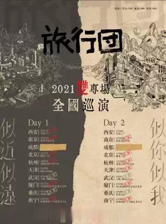 旅行团乐队武汉双专场巡演