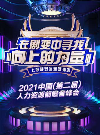 上海中国第二届人力资源前瞻者峰会