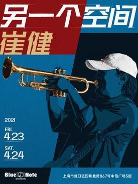崔健上海演唱会