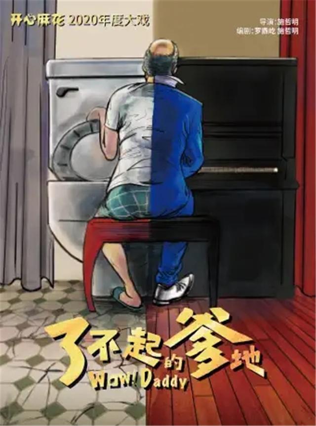 开心麻花话剧《了不起的爹地》重庆站