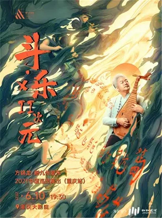 方锦龙新九州爱乐音乐会重庆站